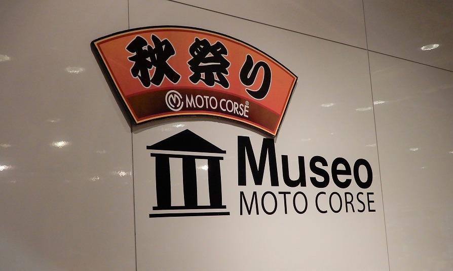 MOTO CORSE Museo秋祭り