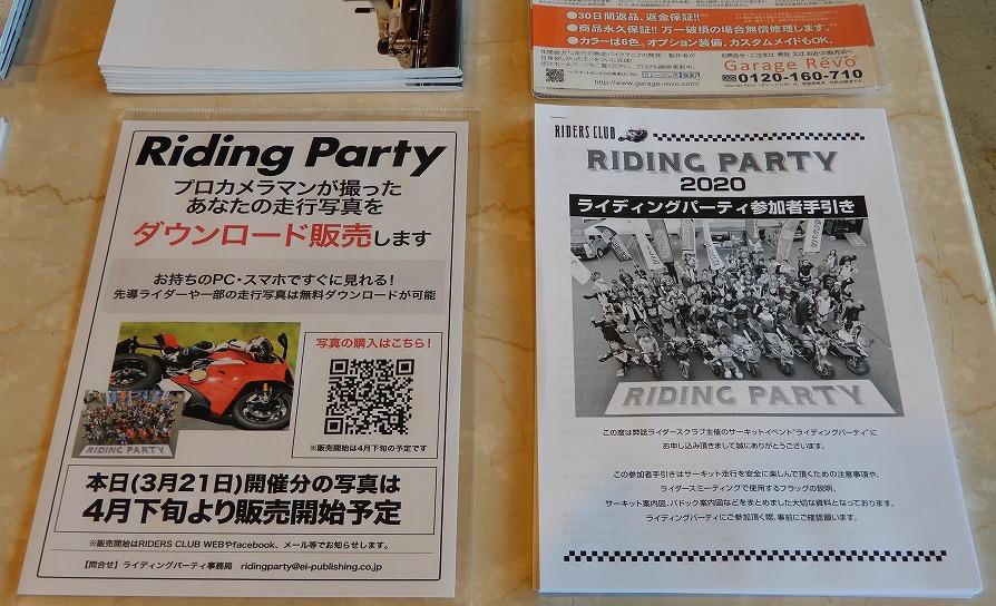 2020年開催のRIDING PARTY