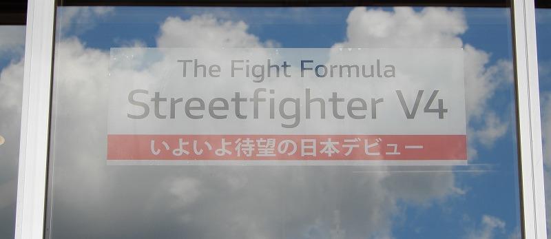 Streetfighter V4本日デビューです!