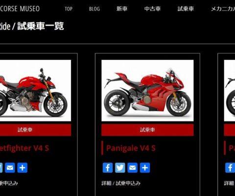 MOTO CORSE Museo Webサイトから試乗申し込みしていただけます!